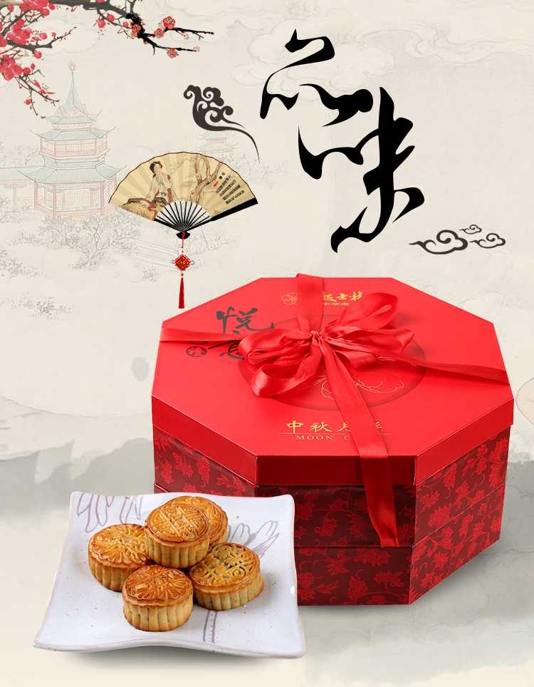 China time honored brand moon cake